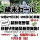 12/27(水)28(木)日替わりで特価品を販売!歳末セール/みらい東久留米新鮮館
