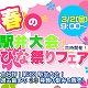 3/2(金)春の駅弁大会・ひな祭りフェア/みらい東久留米新鮮館
