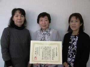 ★東京みらい・0127・半世紀に及ぶボランティア活動で表彰①