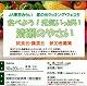 【参加者募集】10/20(土)食べよう!元気いっぱい清瀬のやさい/清瀬支店