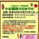10/27(土) 実りの秋!食欲の秋!大収穫祭/みらい清瀬新鮮館
