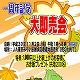 11/2(金) 1周年記念「大即売会」/田無支店農産物直売所
