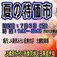 7/5(金)夏野菜いろいろ!夏の特価市/田無支店農産物直売所