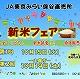 10/15(火)19(土)新米フェア/保谷支店農産物直売所