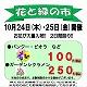10/24(木)25(金)お花がいっぱい!花と緑の市/みらい東村山新鮮館