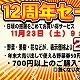 11/23(祝)日頃の感謝を込めて12周年セールを開催/みらい東久留米新鮮館