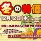 12/12(木)冬の特価市/田無支店農産物直売所