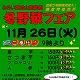 11/26(火)特別ご奉仕!冬野菜フェア/みらい東村山新鮮館