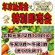 12/10(火)年末抽選会付特別即売会/保谷支店農産物直売所