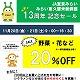 11/20(金)~21(土) 13周年記念セール/みらい東久留米新鮮館