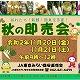 11/20(金)~21(土) 秋の即売会/保谷支店農産物直売所