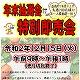 12/15(火) 年末抽選会付特別即売会/保谷支店農産物直売所