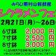 12/21(月)~26(土) シクラメンフェア/みらい東村山新鮮館