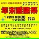 12/28(月)~29(火) 年末感謝祭/みらい東村山新鮮館