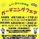 4/13(火)~17(土)・20(火)~24(土)ガーデニングフェア/みらい東村山新鮮館