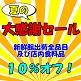 6/23(水)~26(土)夏の大感謝セール/みらい東村山新鮮館