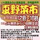 7/16(金)夏野菜市/田無支店農産物直売所