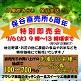 7/6(火)特別即売会/保谷支店農産物直売所